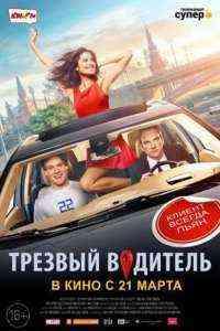 Начало киноиндустрии «Водитель в театре»
