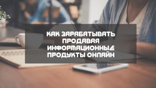 Как заработать, продавая информационные продукты онлайн