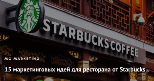 50 Креативных Ресторанов Маркетинговые идеи Стратегии