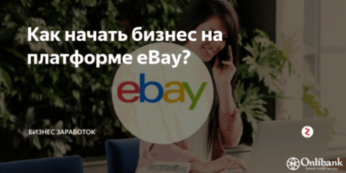 Начиная бизнес EBay на дому - Образец шаблона бизнес-плана