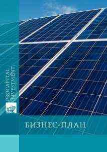 Создание компании по производству солнечных панелей — образец бизнес-плана