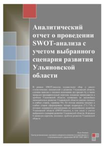 Домашний план медицинского обслуживания SWOT-анализ