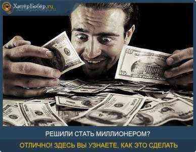 Как изобрести что-то без денег и заработать миллионы