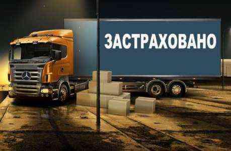 Все, что вам нужно знать о страховании грузов или грузов