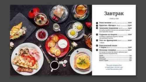 Служба «Завтрак с завтрака» - образец шаблона бизнес-плана