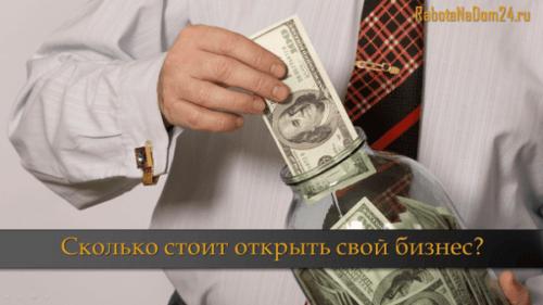 Сколько денег это стоит, чтобы начать бизнес