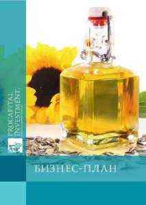 Образец шаблона бизнес-плана растительного масла