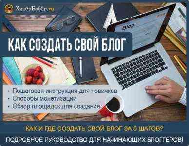 Как продвигать и рекламировать свой блог онлайн бесплатно