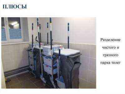 Использование разделения труда для обеспечения качества уборки