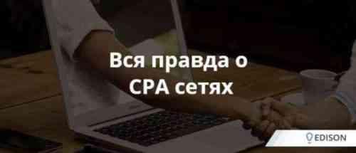 Создание фирмы CPA без опыта