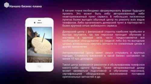 Образец шаблона бизнес-плана сборки мобильного телефона
