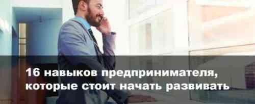 Что является наиболее важным деловым навыком для предпринимателя