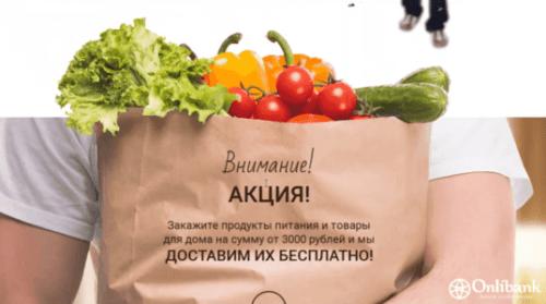 Запуск шаблона бизнес-плана для супермаркета