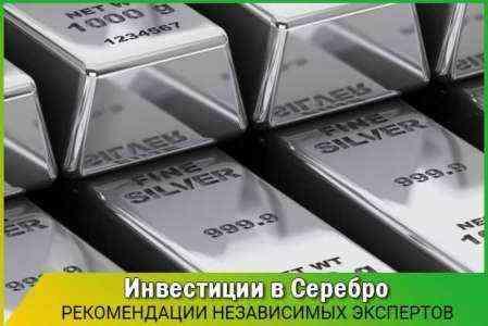 Инвестирует в серебро хорошие инвестиции