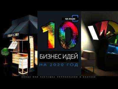 Топ 10 новых информационных технологий Бизнес идеи на 2020 год