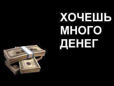Как заработать деньги быстро Закон притяжения богатства