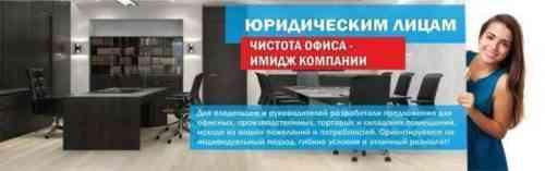 Получение коммерческих договоров уборки с офисами квартир