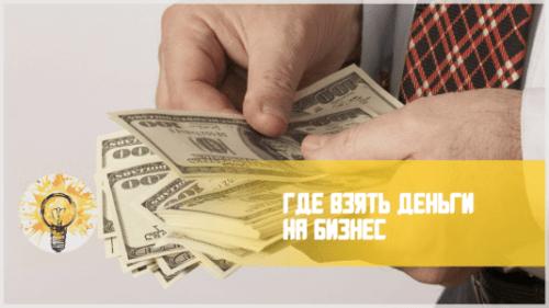 Начать бизнес кредитования микро деньгами