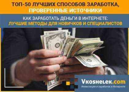 50 лучших прибыльных дел с деньгами в банке