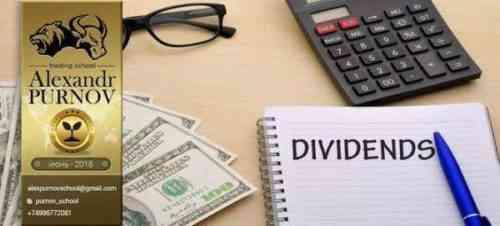 Подготовка плана дивидендных инвестиций для начинающих