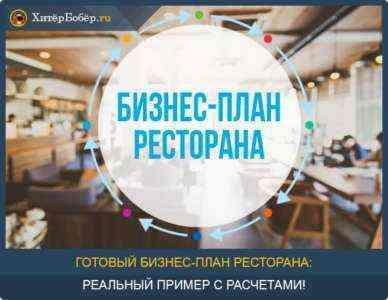 Образец резюме для бизнес-плана ресторана