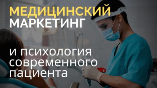 20 лучших маркетинговых стратегий для клиник в больницах