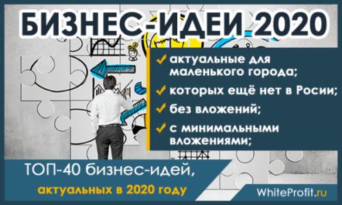 50 лучших идей образа жизни для малого бизнеса на 2020 год