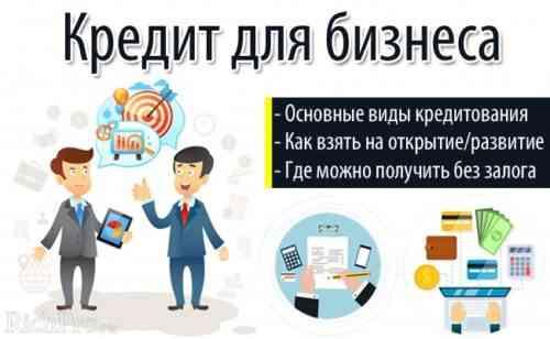 Где взять бизнес-кредит?