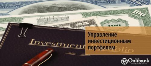 Как правильно диверсифицировать свой инвестиционный портфель