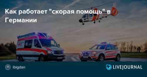 Как частные компании скорой помощи работают и зарабатывают деньги
