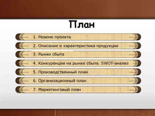 Образец шаблона бизнес-плана услуг горничной