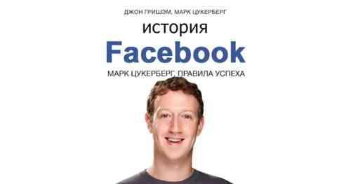 Марк Цукерберг Секреты успеха самого молодого миллиардера