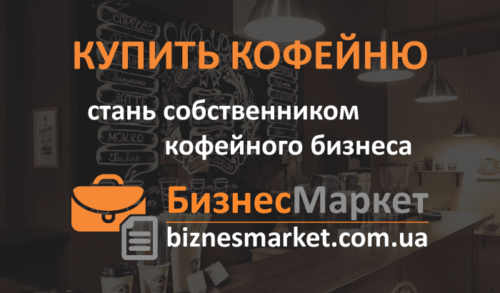 Лучшая кофейная франшиза для покупки под 50K