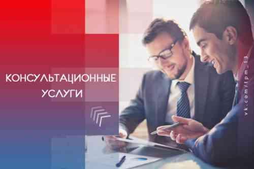 Бесплатные консультационные услуги для малого бизнеса