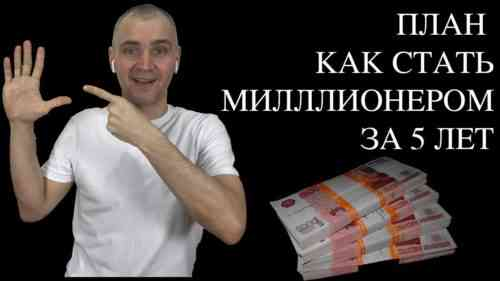 Как стать миллионером за 5 лет без денег