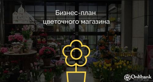 Образец шаблона бизнес-плана для срезанных цветов